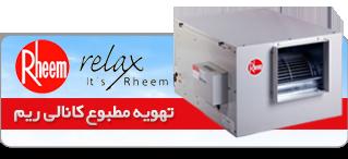 سیستم تهویه مطبوع کانالی Rheem